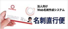 法人向けWeb名刺作成システム 名刺直行便