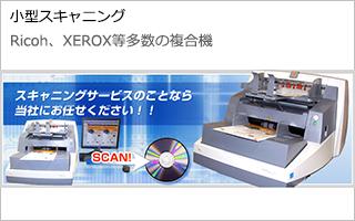 小型スキャニング Ricoh、XEROX等多数の複合機